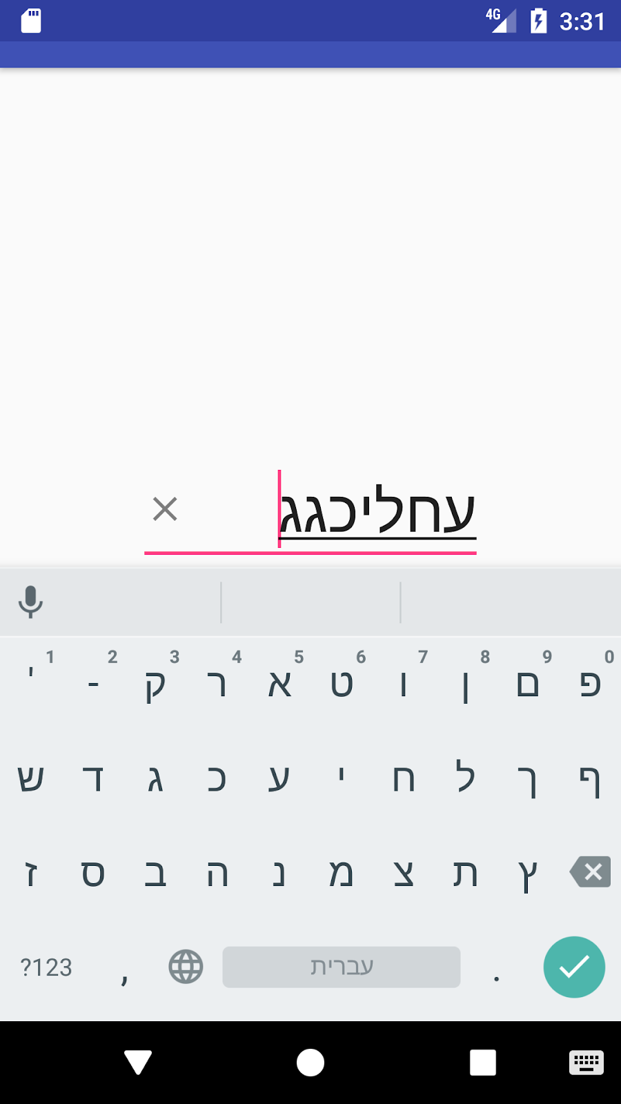 The CustomEditText app with an RTL language (Hebrew).