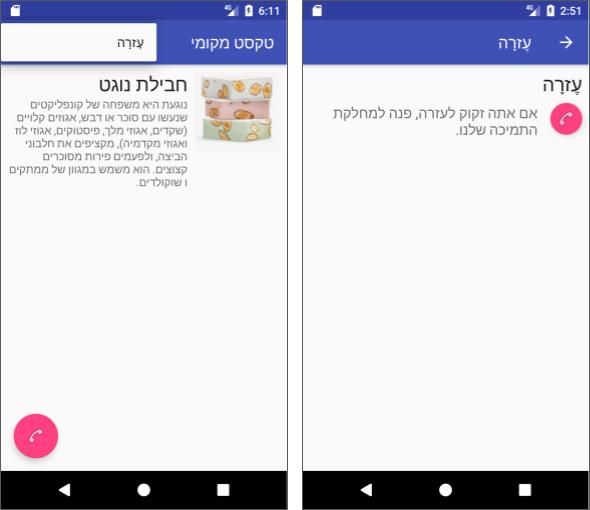 The LocaleText app in Hebrew