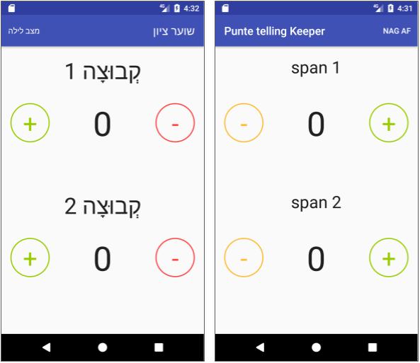 ScorekeepLocale in Hebrew (left) and Afrikaans (right)
