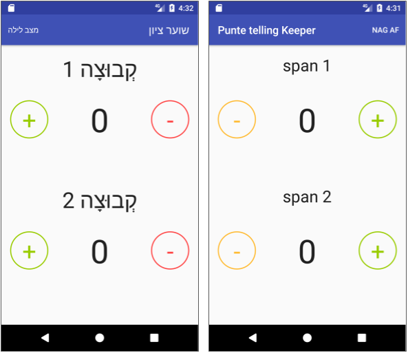 ScorekeepLocale in Hebrew (left) and Afrikaans (right)